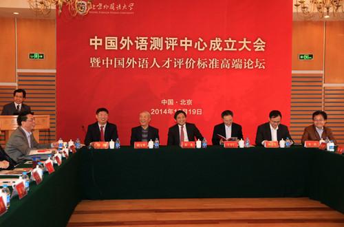 中国外语人才_北外新闻网