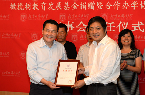【简讯】杭州橄榄树投资管理有限公司向我校捐赠3000
