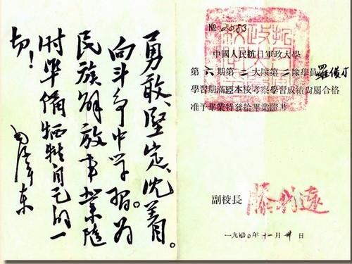 中国人民抗日军政大学毕业证书(罗俊才提供)