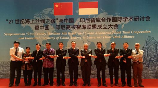 中国-印尼高校智库联盟在我校成立