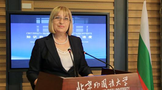 保加利亚国民议会议长采茨卡•察切娃访问我校并发表演讲