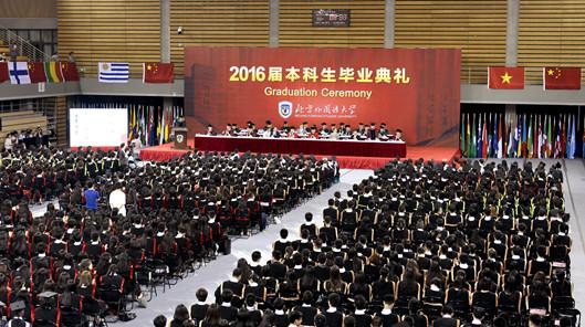 2016届本科生毕业典礼及学士学位授予仪式举行