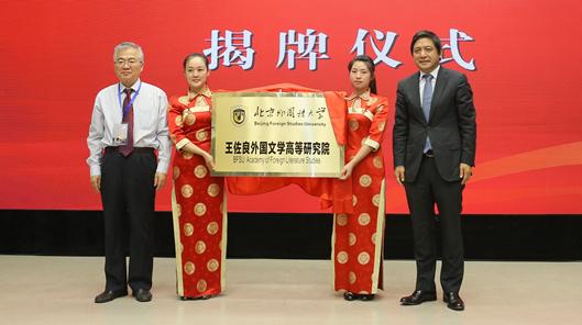我校成立王佐良外国文学高等研究院,设立王佐良外国文学研究奖