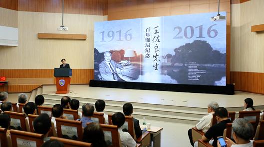 我校举行王佐良先生百年诞辰纪念大会