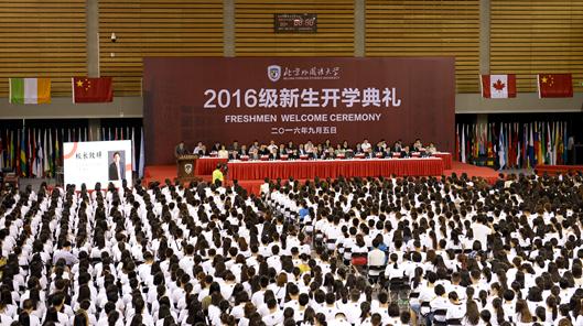 2016级新生开学典礼举行