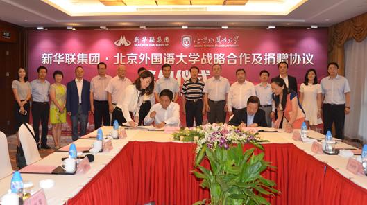 新华联集团•北京外国语大学战略合作暨捐赠协议签约仪式举行
