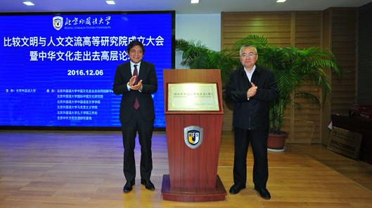 国际中华文化研究学会(筹)启动仪式在我校举行