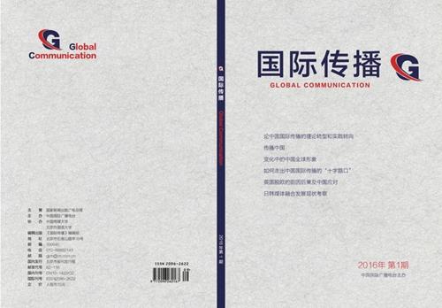 照片 《国际传播》杂志封面