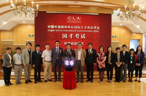 """2016要闻•中国外语与教育研究中心中国外语测评中心:""""国际人才英语考试""""正式启动"""