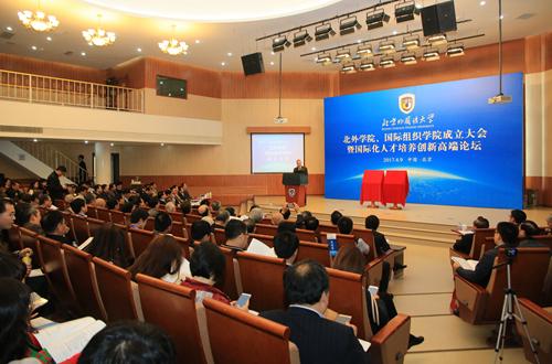 北京外国语大学北外学院、国际组织学院成立大会举行