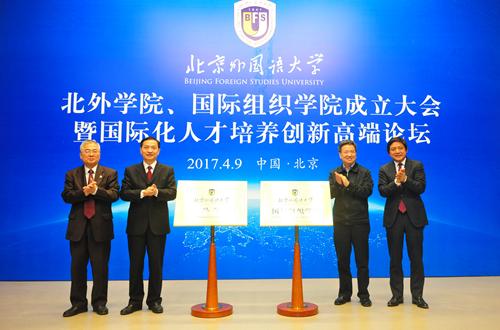 北京外国语大学国际组织学院成立