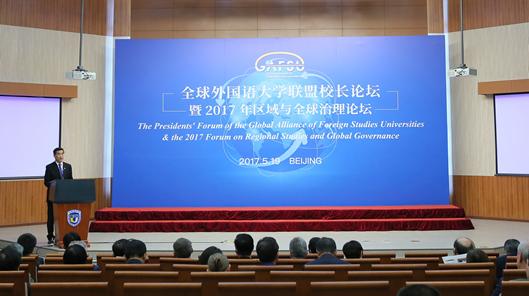 我校举行全球外国语大学联盟校长论坛