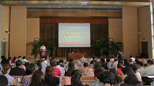 北京外国语大学全校思想政治工作部署会召开