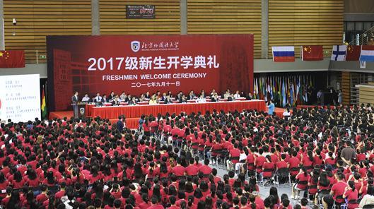 2017级新生开学典礼举行