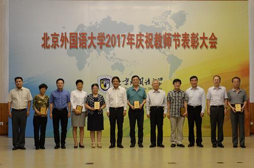 2017年庆祝教师节表彰大会举行