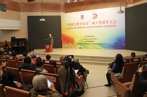 北京外国语大学董燕生教育基金成立暨2017年董燕生教育科研奖颁奖仪式举行