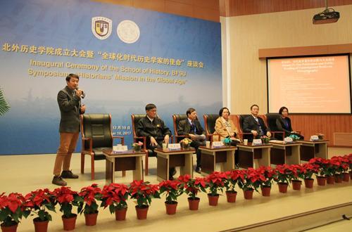 北京外国语大学历史学院成立大会暨 全球化时代历史学家的使命 座谈图片