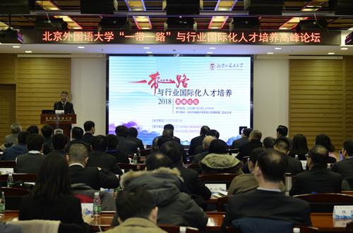 """2018北京外国语大学""""一带一路""""与行业国际化人才培养高峰论坛举行"""
