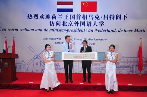 荷兰王国首相马克•吕特访问我校