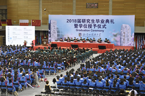 北京外国语大学2018届研究生毕业典礼暨学位授予仪式举行