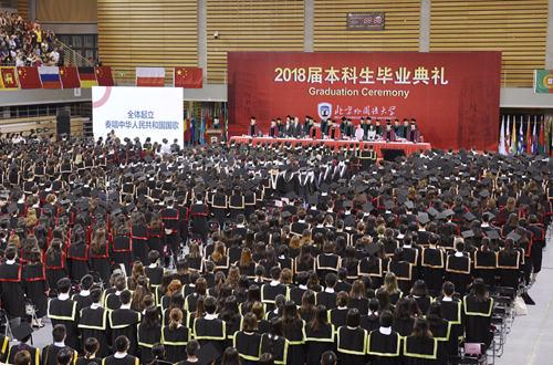 北京外国语大学2018届本科生毕业典礼暨学士学位授予仪式举行