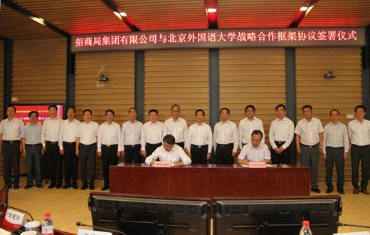 我校与招商局集团签署战略合作框架协议