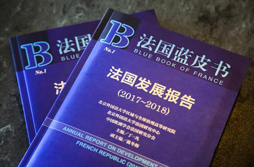 法国蓝皮书:法国发展报告(2017-2018)