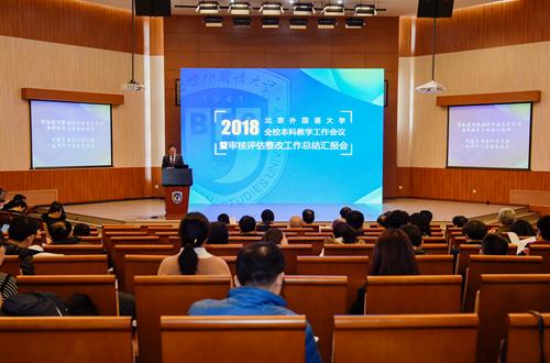 我校召开2018年度本科教学工作会议暨审核评估整改工作总结汇报会
