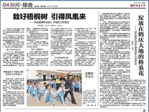 《中国教育报》报道潘华珍老师先进事迹:《绽放在鹤庆大地的格桑花》